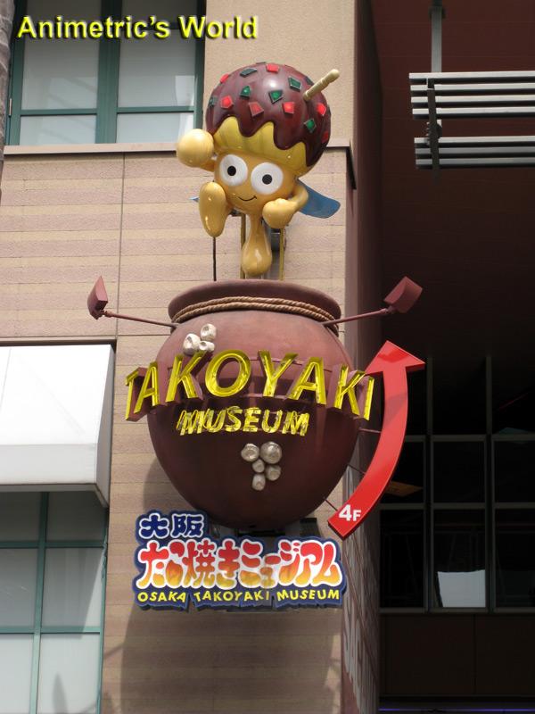 พิพิธภัณฑ์ทาโกะยากิ